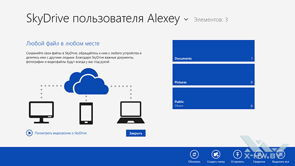 Клиент SkyDrive на Windows RT. Рис. 3