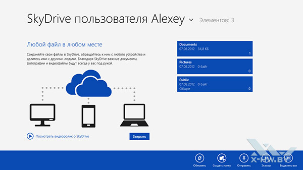 Клиент SkyDrive на Windows RT. Рис. 5
