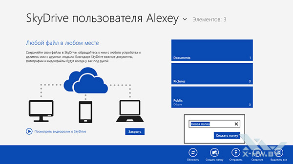 Клиент SkyDrive на Windows RT. Рис. 4