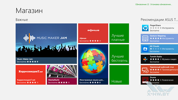 Windows Store на Windows RT. Рис. 1