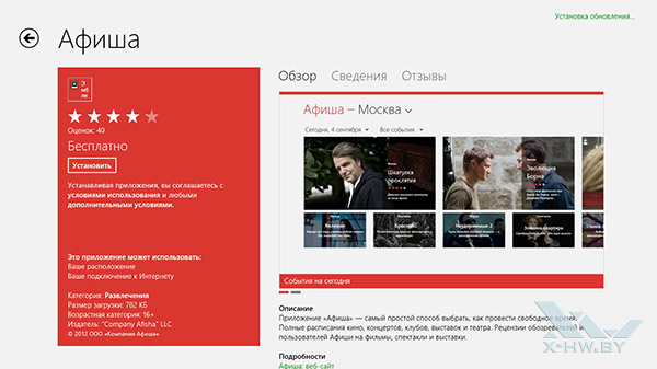 Windows Store на Windows RT. Рис. 3