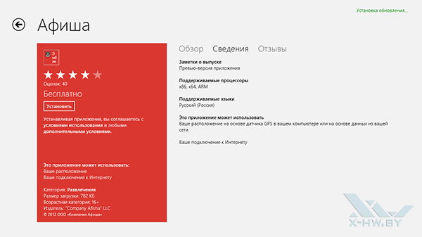 Windows Store на Windows RT. Рис. 4