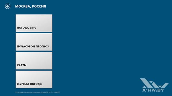 Приложение Погода на Windows RT. Рис. 3