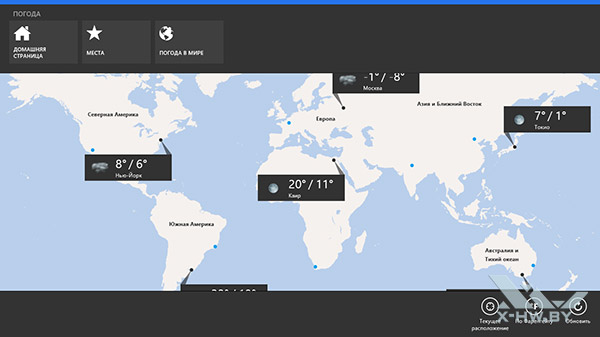 Приложение Погода на Windows RT. Рис. 5