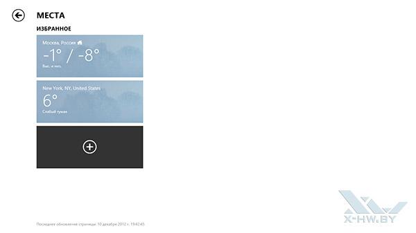 Приложение Погода на Windows RT. Рис. 7