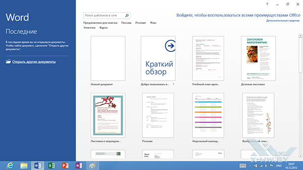 Word 2013 в Windows RT. Рис. 1