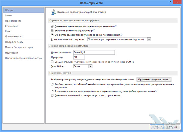 Параметры Word 2013 в Windows RT. Рис. 1