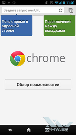 Google Chrome на Sharp SH837W. Рис. 1