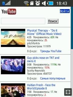 Клиент YouTube на Samsung Rex 70. Рис. 1