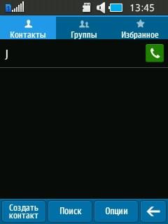 Контакты на Samsung Rex 70. Рис. 1