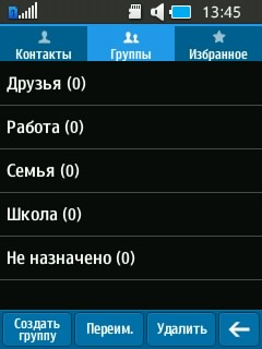 Контакты на Samsung Rex 70. Рис. 2