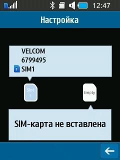 Настройка SIM-карт на Samsung Rex 70
