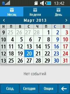 Календарь Samsung Rex 70. Рис. 1