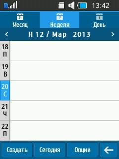 Календарь Samsung Rex 70. Рис. 2