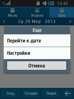 Календарь Samsung Rex 70. Рис. 4