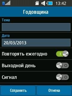 Календарь Samsung Rex 70. Рис. 6