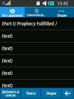Музыкальный плеер Samsung Rex 70. Рис. 2