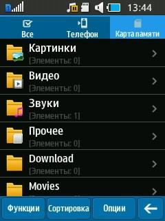 Диспетчер файлов на Samsung Rex 70. Рис. 1