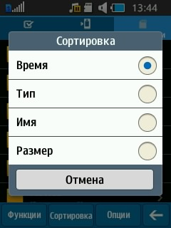 Диспетчер файлов на Samsung Rex 70. Рис. 2