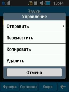 Диспетчер файлов на Samsung Rex 70. Рис. 5