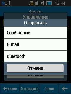 Диспетчер файлов на Samsung Rex 70. Рис. 6