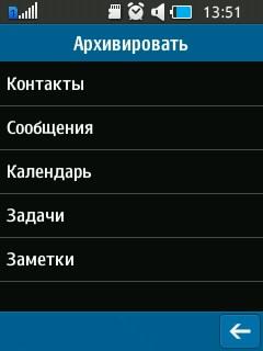 Параметры резервного копирования Samsung Rex 70. Рис. 2