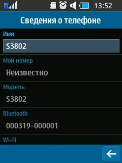Сведения о Samsung Rex 70. Рис. 1