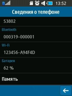 Сведения о Samsung Rex 70. Рис. 2