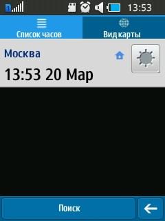 Приложение Часы на Samsung Rex 70. Рис. 2
