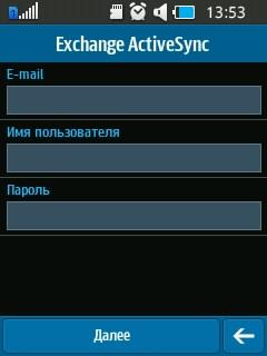 ActiveSync на Samsung Rex 70