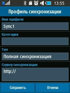 Профиль синхронизации ActiveSync на Samsung Rex 70