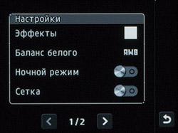 Настройки камеры Samsung Rex 70. Рис. 4