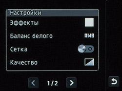 Настройки съемки видео Samsung Rex 70. Рис. 2