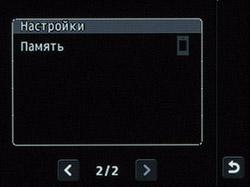 Настройки съемки видео Samsung Rex 70. Рис. 3