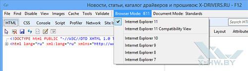 Средства разработчика Internet Explorer 11 в Windows Blue
