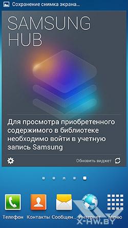 Рабочий стол Samsung Galaxy S4. Рис. 3