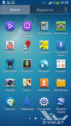 Приложения Samsung Galaxy S4. Рис. 2