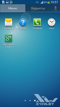 Приложения Samsung Galaxy S4. Рис. 3