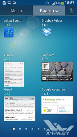 Виджеты Samsung Galaxy S4. Рис. 1