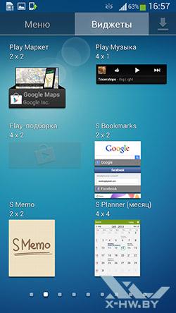 Виджеты Samsung Galaxy S4. Рис. 2