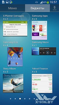 Виджеты Samsung Galaxy S4. Рис. 3