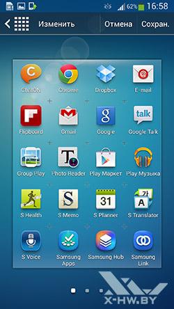 Настройка списка приложений в Samsung Galaxy S4. Рис. 1