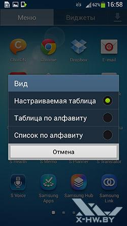 Настройка списка приложений в Samsung Galaxy S4. Рис. 2
