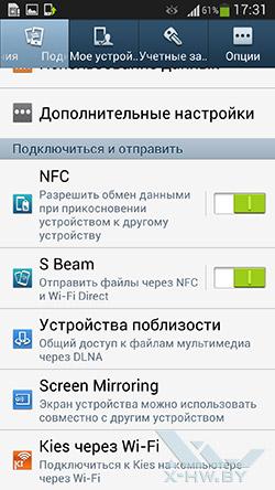 Настройки на Samsung Galaxy S4. Рис. 2