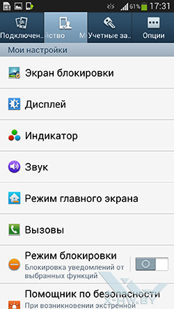 Настройки на Samsung Galaxy S4. Рис. 3