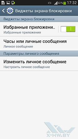 Виджеты экрана блокировки на Samsung Galaxy S4. Рис. 1