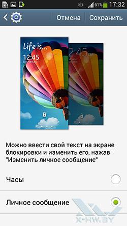 Виджеты экрана блокировки на Samsung Galaxy S4. Рис. 2