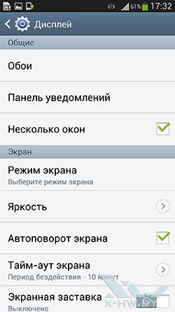 Настройки экрана на Samsung Galaxy S4