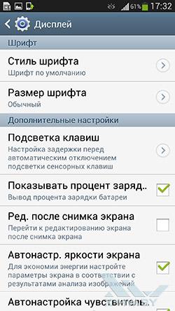 Настройки индикатора на Samsung Galaxy S4