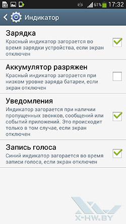 Настройки смарт-экрана на Samsung Galaxy S4